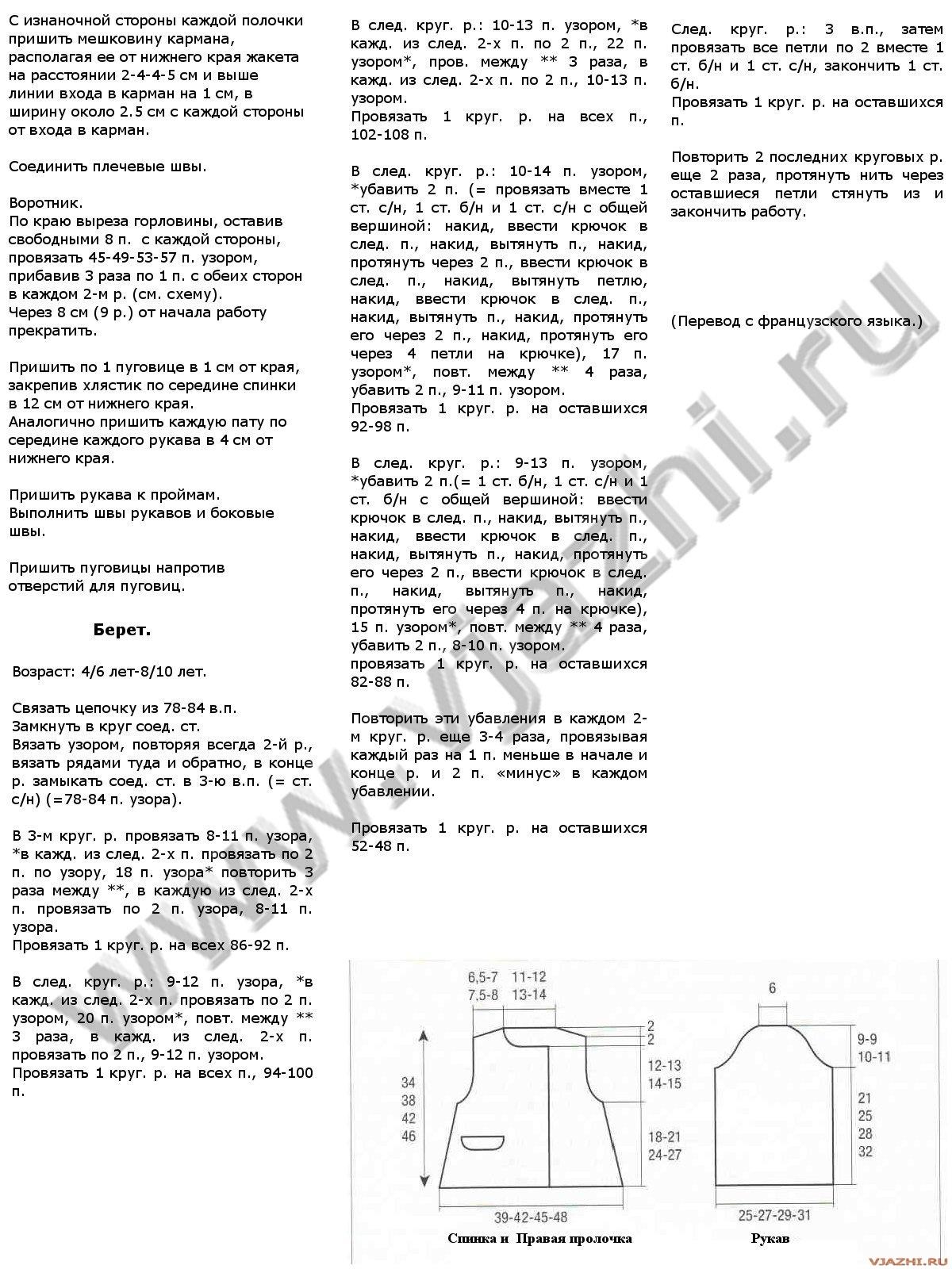 http://vyazaniedlyadetei.ru/wp-content/uploads/2011/03/3c7b3486031c.jpg