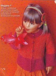 вязание для детей спицами картинки