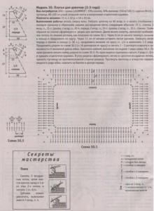 Схема вязания для 2 лет