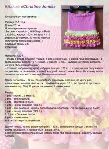 схема вязания пляжной юбочки