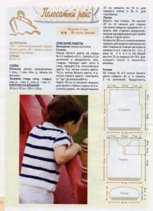 Вязание для мальчика 2 года