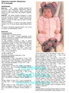 Схема шапочки для новорожденного спицами