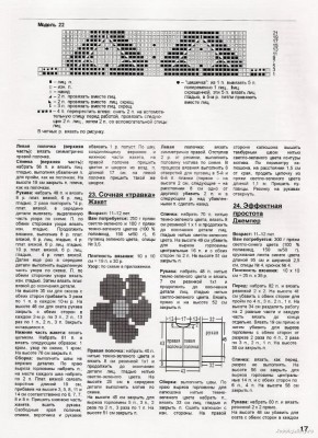 схема для вязания жакета на 11 лет