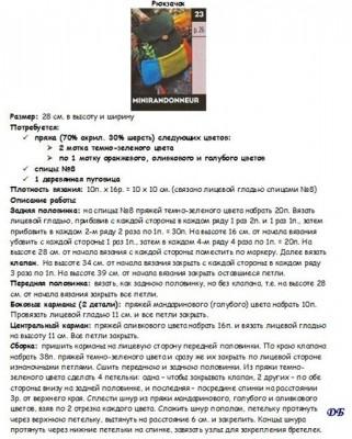 Схема вязаного рюкзака