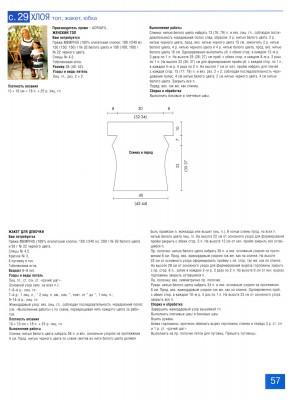 Схема семейного вязания