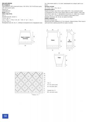 схема топа, жакета и юбочки для девочки