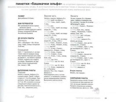 Схема вязания башмачков