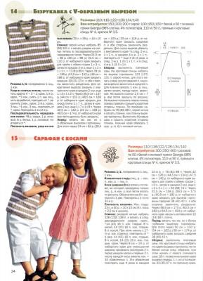 Схема вязания детям