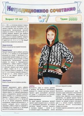 Детская куртка своими руками