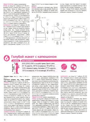 схема вязания детского жакетика