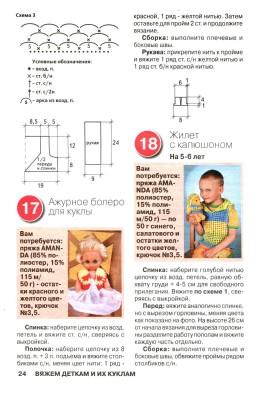 Схема вязания жилета для мальчика
