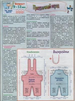 комбинезон для новорожденного крючком схема