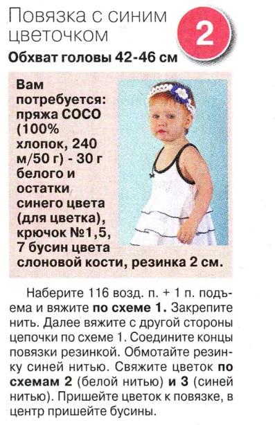 Вяжем повязку Детская вязаная повязка.