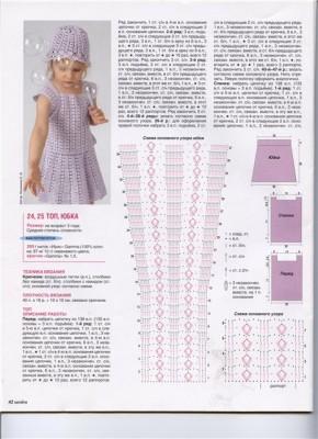 Схема вязания юбки и топика для девочки крючком