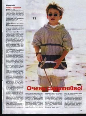 Детское вязание спицами для мальчиков