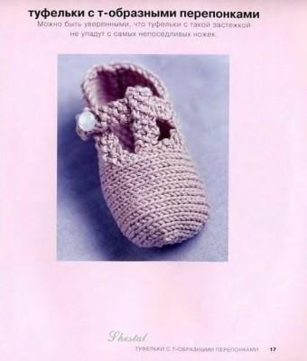 Вяжем носочки-тапочки
