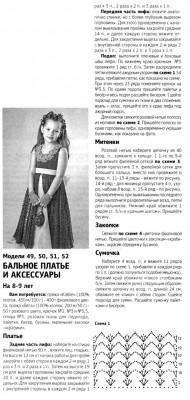 вяжем выпускное платье