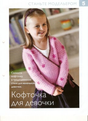 Кофточка для девочки 6 лет