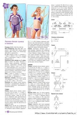 вязаный пляжный костюм для девочки