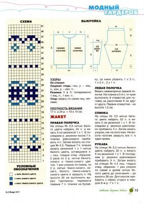 Схема узора и жакет