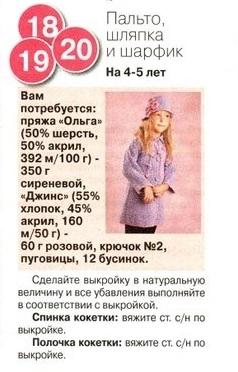Вяжем пальто для девочки