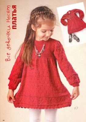 Красное платье с сердечками