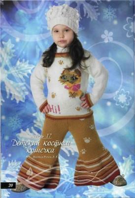 Детский костюм - брюки и пуловер Кошечка