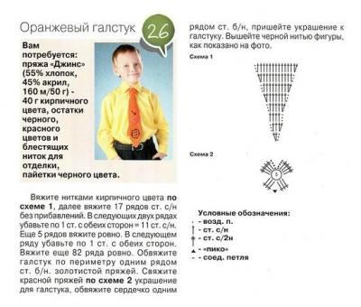 Как связать галстук крючком