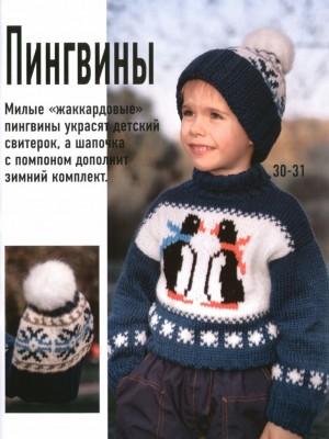 Пуловер с пингвинами