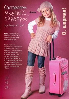 Розовый комплект для восьмилетней девочки