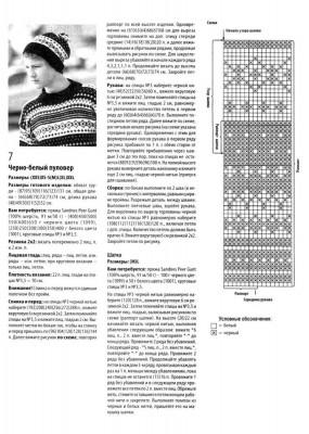 Схема вязания свитера для подростка