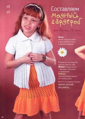 Жакет и платье для девочки 8 лет