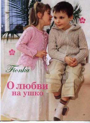 Розовый ажурный жакет для девочки