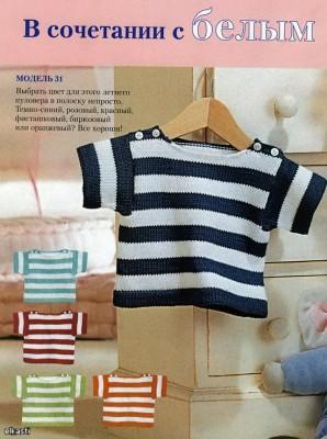Пуловер для малышей в полоску