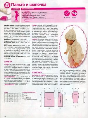Как связать пальто для девочки до года