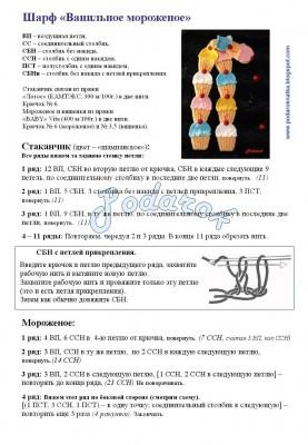 Схема и описание шарфика