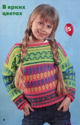 Для девочки яркий пуловер