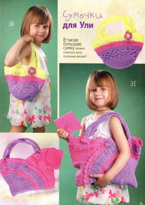Яркие летние сумки для девочки