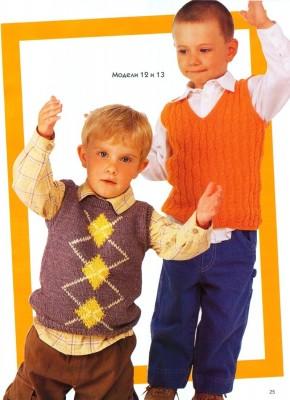 Два жилета для мальчиков