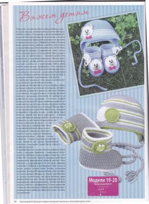 Вязаные пинетки и шапочки крючком