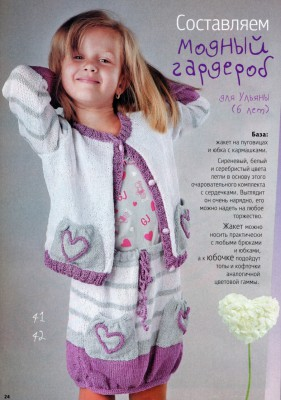 Вязаный детский костюм
