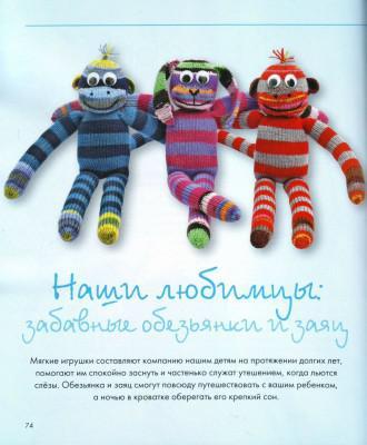 Вязаные игрушки спицами