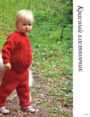 Красный костюм спицами