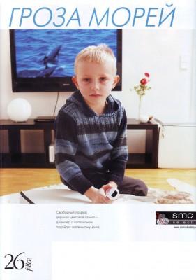 Детский пуловер из мериносовой шерсти