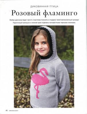 """Пуловер """"Розовый фламинго"""""""